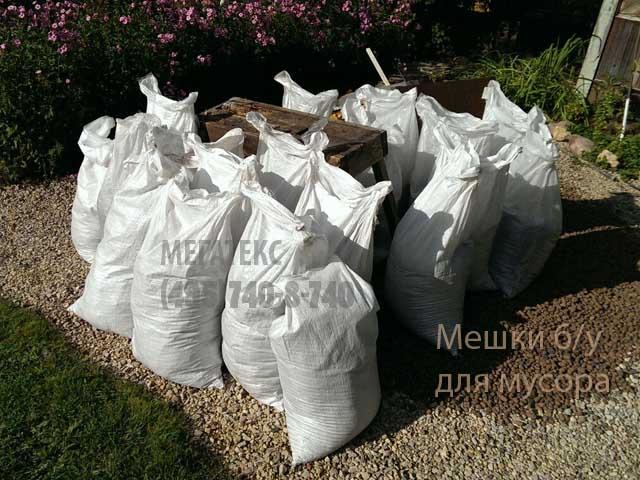 Мешки полипропиленовые строительные (для строительного мусора)  56 х 96 см.  (б/у из-под сахара, на 50 кг). Сухие, чистые, крепкие. Отличное состояние.
